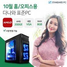 표준PC 홈/오피스용 191002 [AMD 200GE/내장그래픽]