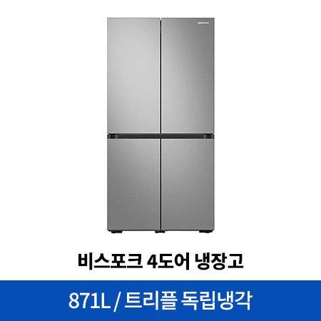 [중고보상] 비스포크 4도어 냉장고 RF85R9131Z6 [871L]