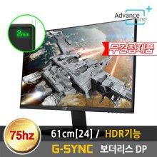 [비밀특가] M2408FP 보더리스 75Hz 게이밍 HDR 모니터 무결점
