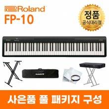 롤랜드 포터블 디지털피아노 FP-10 / FP10 88건반