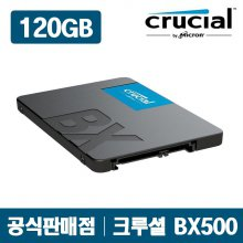 [마이크론] Crucial 크루셜 BX500 SSD 2.5인치 (120GB) 3D NAND