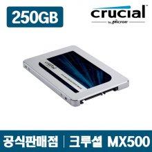 [마이크론] Crucial 크루셜 MX500 SSD 2.5인치 (250GB) 3D NAND TLC