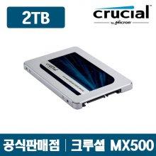 [마이크론] Crucial 크루셜 MX500 SSD 2.5인치 (2TB) 3D NAND TLC