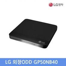 GP50NB40 외장형ODD 슬림 포터블 DVD Writer
