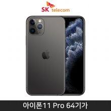 [SKT] 아이폰11 Pro 64GB [스페이스그레이][IPHONE11P-64]