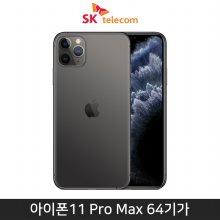 [SKT] 아이폰11 Pro Max 64GB [스페이스그레이][IPHONE11PM-64]