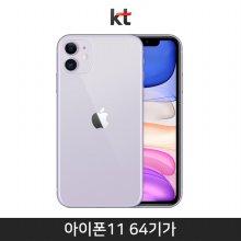 [KT] 아이폰11 64GB [퍼플][AIP11-64]
