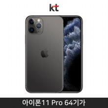 [KT] 아이폰11 Pro 64GB [스페이스그레이][AIP11P-64]