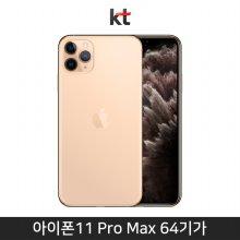 [KT] 아이폰11 Pro Max 64GB [골드][AIP11PM-64]