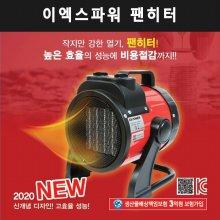 이엑스파워 팬히터 EFH-2000 (2KW)