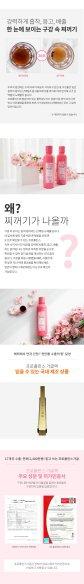 피에라스 벚꽃향 가글 일회용 12ml 70개