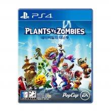 PS4 식물 vs 좀비 네이버빌의 대난투