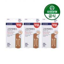 해피홈 고탄력 멸균밴드(표준형) 20매 3개(총60매)
