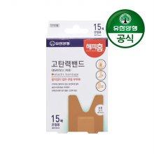 해피홈 고탄력 멸균밴드(관절용) 15매입