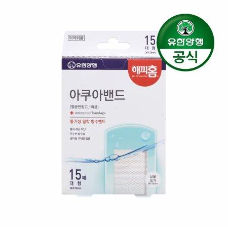 해피홈 아쿠아 방수 멸균밴드(대형) 15매입