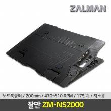 노트북 쿨러(200mm 쿨링팬) 노트북 거치대 / ZM-NS2000