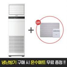 냉난방기 구매시 스팀보이 온수매트 증정 (AXQ40VK4DX + S8001-S1912)