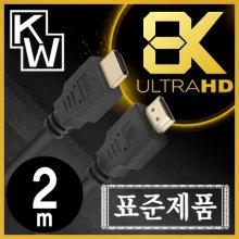 8K 60Hz HDMI 2.1 케이블 2m
