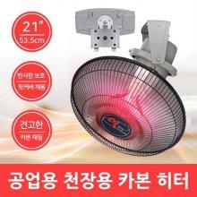 공업용 천장용 카본히터 FU-360