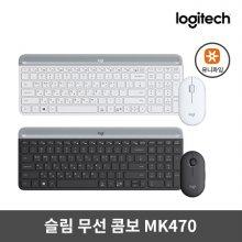 MK470 슬림 무선 콤보 [ 퓨어 화이트 / 시크 블랙 ]