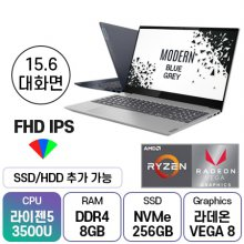 [BEST노트북] 대화면 노트북 ideapad 라이젠5 S340-15-RYZEN5-DOS [ 블루 / 그레이 ]