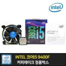 인텔 코어i5-9세대 9400F (커피레이크-R) (정품)