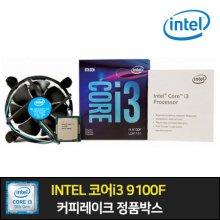 인텔 코어i3-9세대 9100F (커피레이크-R) (정품)