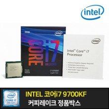 인텔 코어i7-9세대 9700KF (커피레이크-R) (정품)