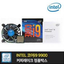 인텔 코어i9-9세대 9900 (커피레이크-R) (정품)