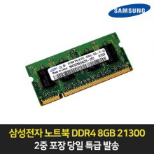 삼성전자 노트북 DDR4 8G PC4-21300 (정품)