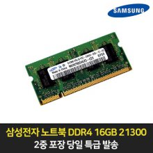 삼성전자 노트북 DDR4 16G PC4-21300 (정품)