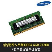 삼성전자 노트북 DDR4 4G PC4-21300 (정품)