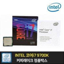 인텔 코어i7-9세대 9700K (커피레이크-R) (정품)
