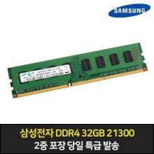 삼성전자 DDR4 32G PC4-21300 (정품)