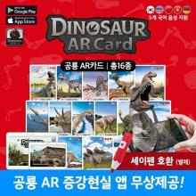 5개국어공룡AR카드 (총 16종) / 증강현실 AR카드