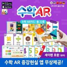 5개국어수학AR카드 (총 22종) / 증강현실 AR카드