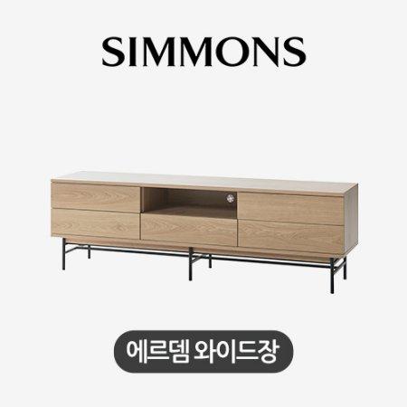 [비밀특가] 에르뎀 와이드장_라이트오크