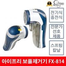 보풀제거기 FX-814 충전식 전기식 겸용