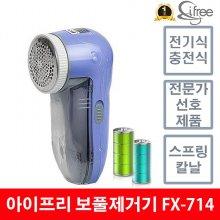 보풀제거기 FX-714 충전식 전기식 겸용