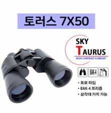 [SKY TAURUS] 스카이토러스/토러스 7X50 쌍안경 7X50/오페라