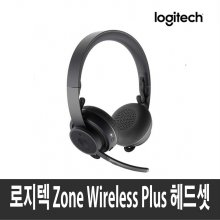 Zone Wireless Plus 헤드셋 [로지텍코리아 정품]