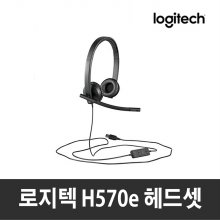 H570e 헤드셋