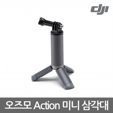 DJI CYNOVA 오즈모 Action 미니 삼각대