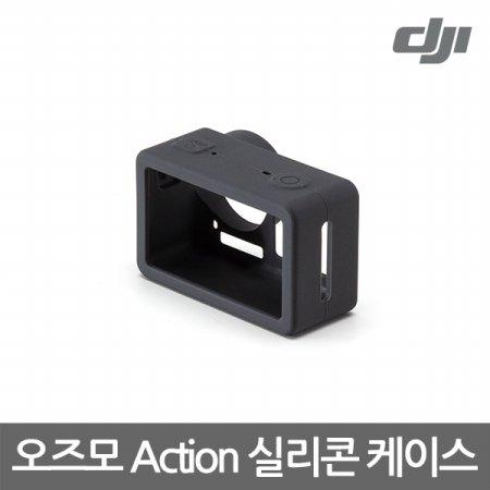 DJI CYNOVA 오즈모 Action 보호 케이스