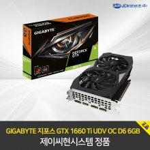 GIGABYTE 지포스 GTX 1660 Ti UDV OC D6 6GB