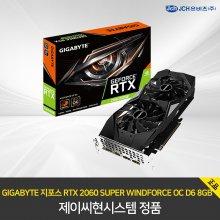 GIGABYTE 지포스 RTX 2060 Super Windforce OC D6 8GB