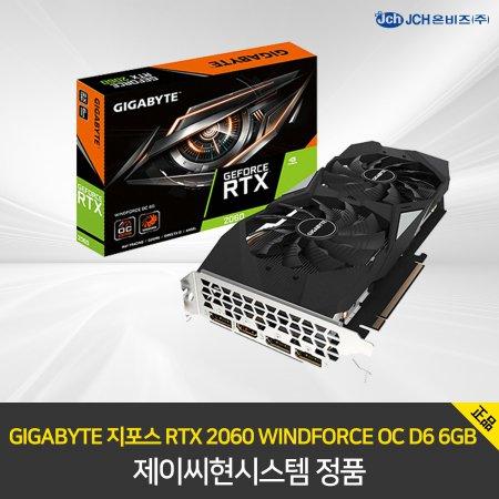 GIGABYTE 지포스 RTX 2060 WINDFORCE OC D6 6GB