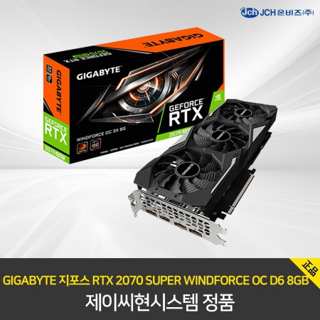 GIGABYTE 지포스 RTX 2070 Super Windforce OC D6 8GB