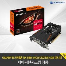 GIGABYTE 라데온 RX 560 14CU UD2 D5 4GB 미니미
