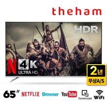 하이마트 설치! 165cm UHD HDR 스마트 TV / N651UHD [스탠드형 방문설치]